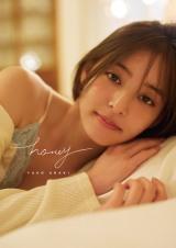 新木優子2nd写真集『honey』より(通常版表紙)