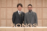 大泉洋が責任者を務める『SONGS』でカバーライブを行う槇原敬之(C)NHK