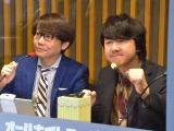 三四郎・相田、菅田将暉とLINE交換