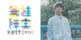 高橋優が作詞・作曲した「アスファルトのワニ」がNHK「発達障害キャンペーン」イメージソングに決定(C)NHK