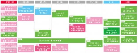 NHK「発達障害キャンペーン」番組タイムテーブル(C)NHK