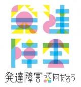 「発達障害って何だろう」をテーマに、テレビ・ラジオ・WEB・イベントなどでキャンペーンを実施(C)NHK