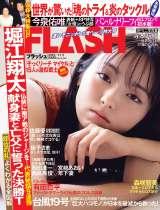 『FLASH』10月21日発売号表紙 (C)光文社/週刊FLASH