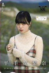週刊少年マガジン』47号の表紙を飾った平手友梨奈