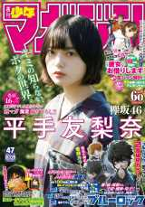 週刊少年マガジン』47号表紙