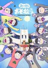 赤塚高校卒業記念BOXジャケット写真(C)赤塚不二夫/えいがのおそ松さん製作委員会