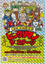 「ビックリマン 〜ザ☆ステージ〜」が初舞台化