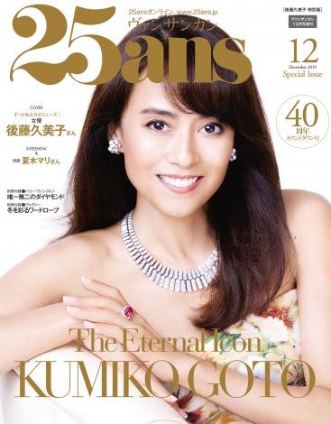 サムネイル 『25ans(ヴァンサンカン)』12月号特別版の表紙を飾った後藤久美子