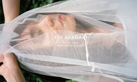 サムネイル 12月5日に発売される『YUI ARAGAKI NYLON JAPAN ARCHIVE BOOK 2010-2019』