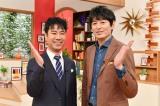 11月2日放送のショッピング特番『しあわせ通販計画』(C)TBS