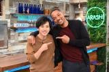 日本テレビ『嵐にしやがれ』に出演する(左から)二宮和也、ウィル・スミス(C)日本テレビ