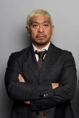 3代目局長に就任した松本人志