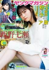 『週刊ヤングマガジン』第48号表紙