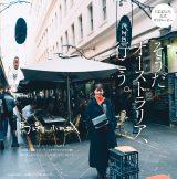 『週刊プレイボーイ』45号付録DVD