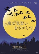 おジャ魔女どれみ20周年記念作品『魔女見習いをさがして』(C)東映・東映アニメーション