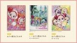 『おジャ魔女どれみ』映画シリーズ3作品(C)東映・東映アニメーション