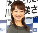 結婚を発表した川田裕美 (C)ORICON NewS inc.