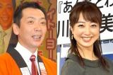 宮根誠司、川田裕美の結婚祝福