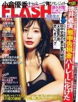 『FLASH』10月29日発売号表紙 (C)光文社/週刊FLASH