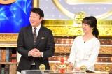 加藤浩次、川田裕美の結婚を予言?
