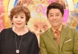 フジテレビ系特別番組『上沼恵美子×坂上忍の東西べしゃり歌合戦』でMCを務める(左から)上沼恵美子、坂上忍