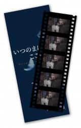 先着予約特典の映画フィルム風しおり(全10種)(C)2019「DOCUMENTARY of 乃木坂46」製作委員会
