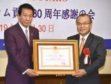 『杉良太郎 ベトナム貢献30周年感謝の会 労働勲章』の授与式に出席した(左から)杉良太郎、ヴー・ホン・ナム閣下 (C)ORICON NewS inc.