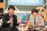 バラエティー番組『BACK TO SCHOOL! 初回2時間SP』の模様(C)フジテレビ