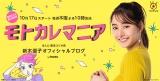新木優子オフィシャルブログ『モトカレマニア』 (写真は公式ブログより)