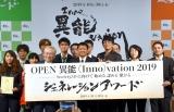 総務省『OPEN異能vation 2019』プログラム授賞式の模様 (C)ORICON NewS inc.