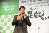 総務省『OPEN異能vation 2019』プログラム授賞式に出席した古坂大魔王