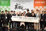 総務省『OPEN異能vation 2019』プログラム授賞式の模様