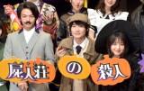 ハロウィンコスチュームで会場を沸かせた(左から)中村倫也、神木隆之介、浜辺美波 (C)ORICON NewS inc.