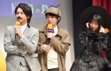 映画『屍人荘の殺人』ハロウィンイベントに出席した(左から)中村倫也、神木隆之介、浜辺美波 (C)ORICON NewS inc.