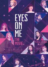 IZ*ONE初コンサートフィルム『EYES ON ME:The Movie』が11月15日から2週間限定公開(C)STONE MUSIC ENTERTAINMENT, OFF THE RECORD