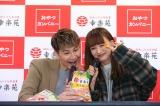 『幸楽苑×おやつカンパニーコラボ商品プレス発表会』に夫婦で登場した(左から)JOY、わたなべ麻衣