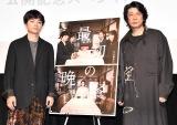 映画『最初の晩餐』の公開記念トークショーに登壇した(左から)染谷将太、永瀬正敏 (C)ORICON NewS inc.