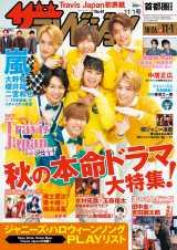 ジャニーズJr.のTravis Japanが23日発売の『週刊ザテレビジョン』で初表紙 (C)KADOKAWA