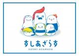 すしあざらすファミリー (C)2019 sushiazarasu All rights reserved.