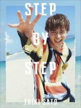 佐藤大樹ファースト写真集『STEP BY STEP』が発売決定