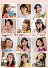 『テレビ東京 女性アナウンサーカレンダー2020』(11月16日発売、2000円)
