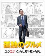 『孤独のグルメ カレンダー 2020』(11月30日発売、1600円)