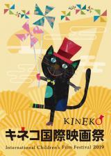 日本最大規模の子ども国際映画祭『27th キネコ国際映画祭』11月1日〜5日、東京・二子玉川で開催
