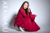 来年1月8日に1stシングル「Find MySelf!」をリリースする荒井麻珠