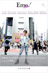 Webマガジン『Emo!miu(エモミュー)』