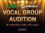 A-SketchとLINEが共同オーディションスタート