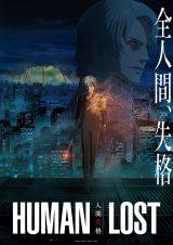 解禁された『HUMAN LOST 人間失格』新キービジュアル