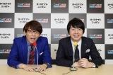 三四郎ANN5周年で念願の番組イベント(C)ニッポン放送