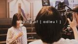 ミニアルバム『adieu 1』(11月27日発売)メイキング映像をYouTubeで公開中