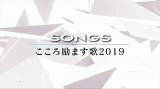 11月9日、NHK総合『SONGS』は「こころ励ます歌 2019」